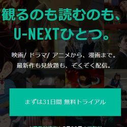 U-NEXT(ユーネクスト)【月額料金】1,990円(税抜き)成人動画あり